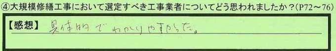 26sentei-kanagawakenkawasakishi-te.jpg