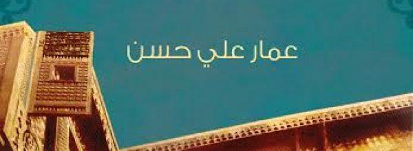 """""""بيت السناري"""".. ثراء التاريخ نبع دائم للرواية العربية"""