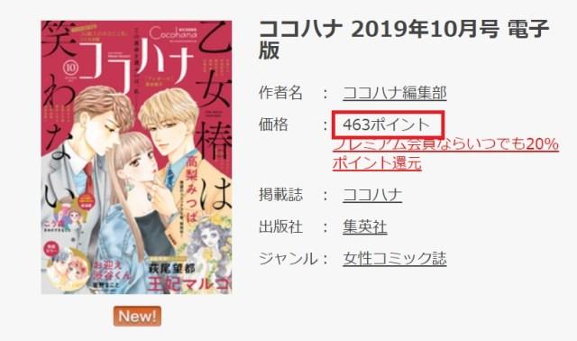 日 アシガール 13 巻 発売
