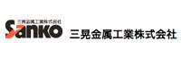 三晃金属工業 四国営業所