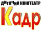 """Дитячий кінотеатр """"Кадр"""""""