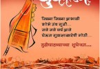 Gudi Padwa quotes,