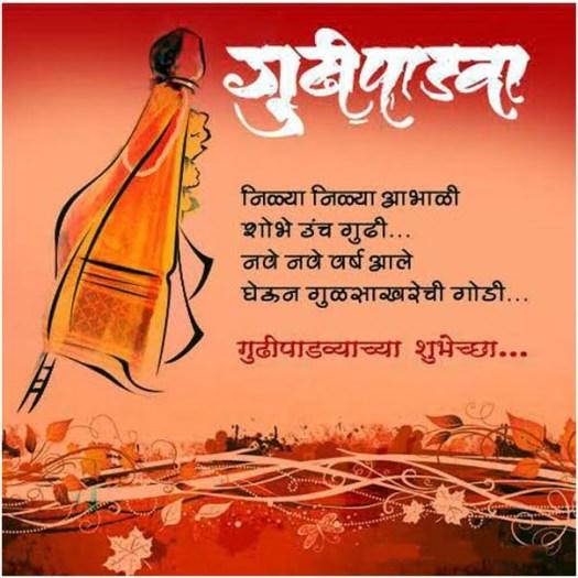 Gudi Padwa quotes,