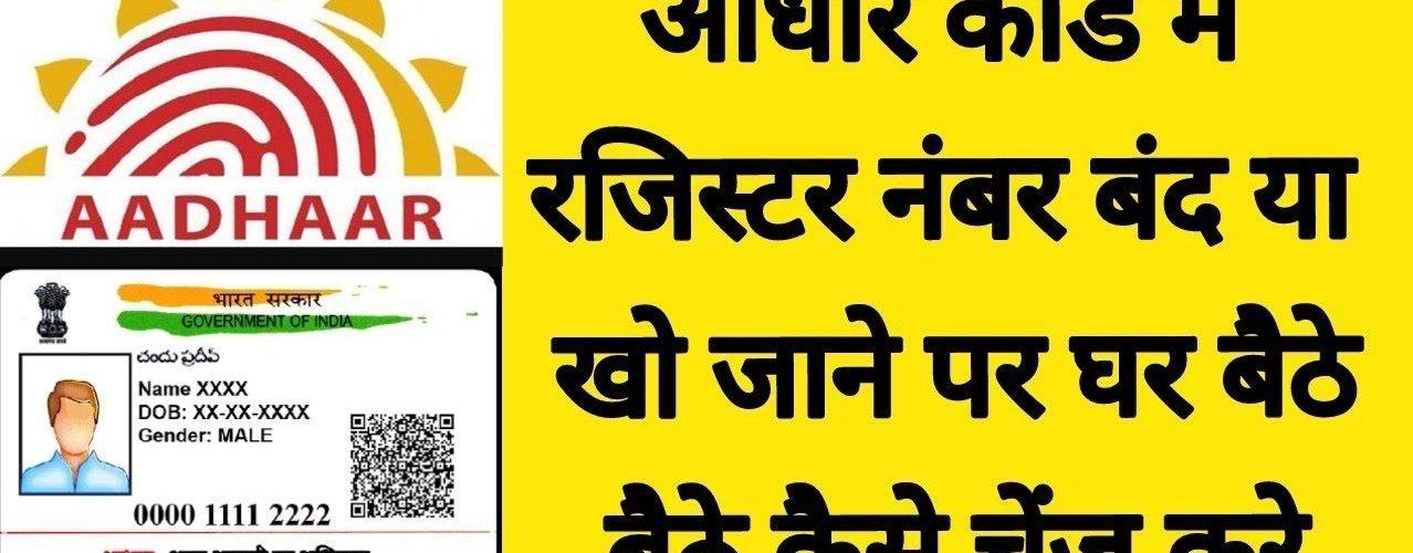 Change or Update Mobile Number in Aadhaar Card, Change Mobile Number in Aadhaar – FAQs, Update Mobile Number in Aadhaar without OTP, Change Mobile Number in Aadhar with OTP, Mobile no change in aadhar,
