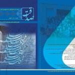 """İran'da """"SADAKAT"""" adlı Türkçe-Farsça Kültürel Fikir Dergisi yayına başlamıştır"""