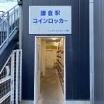 鎌倉駅コインロッカー