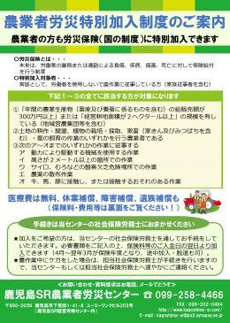 鹿児島SR-農業者労災特別加入制度のご案内