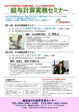 鹿児島SR経営労務センター-給与計算実務セミナー