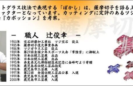 薩摩切子(ツジガラス工芸)