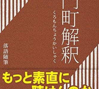 黒門町解釈: 八代目桂文楽の落語を解く。 Kindle版