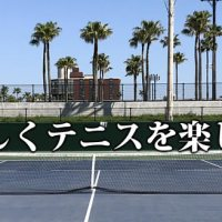 🎾楽しくテニス