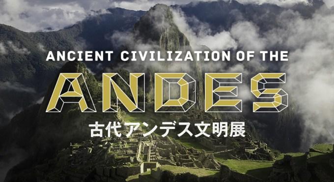 「古代アステカ文明展」の画像検索結果