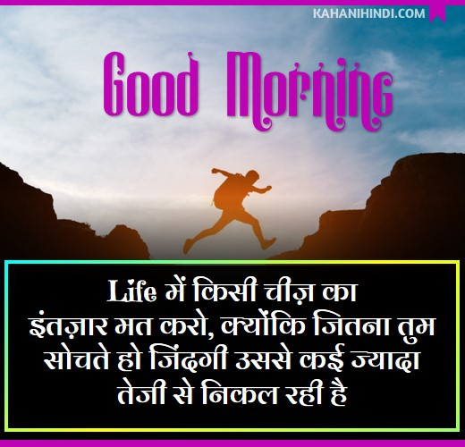morning quotes on life in hindi with pictures