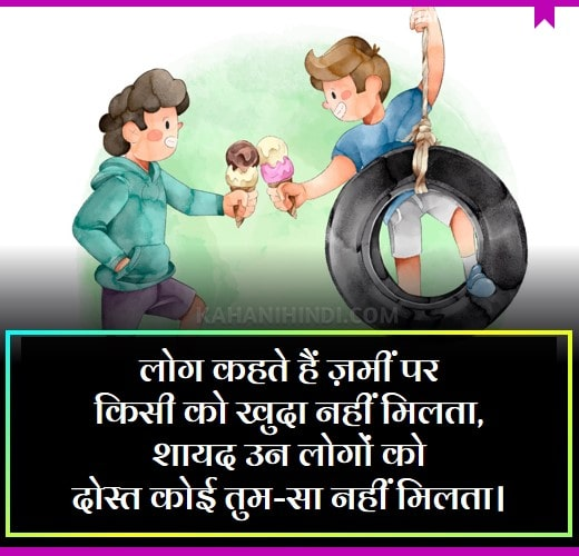 2 Line Friendship Shayari in Hindi