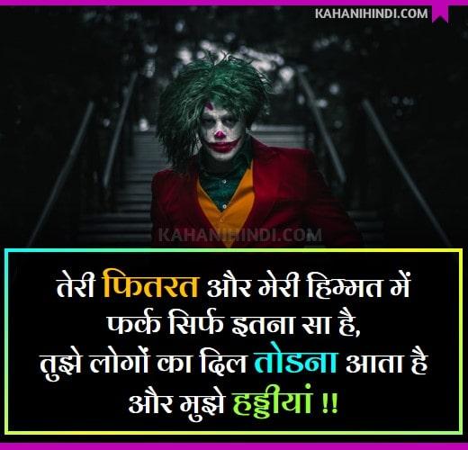 Badshahi Attitude Status