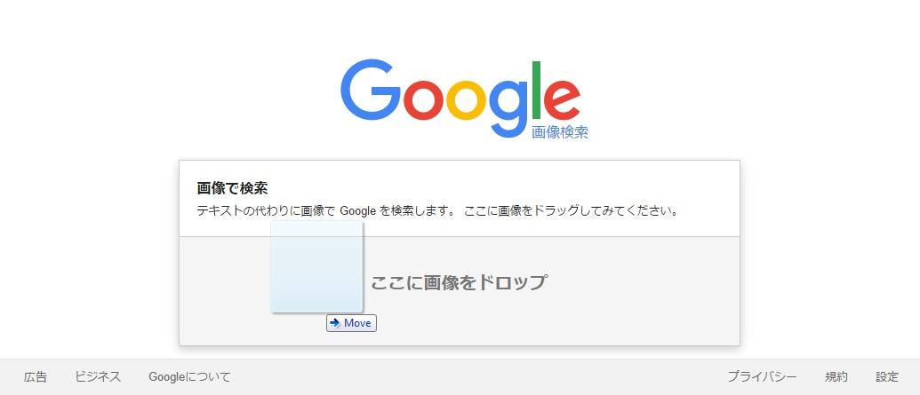 グーグル画像検索画面でファイルをドロップしているところ