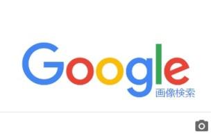 グーグル画像検索トップ画面