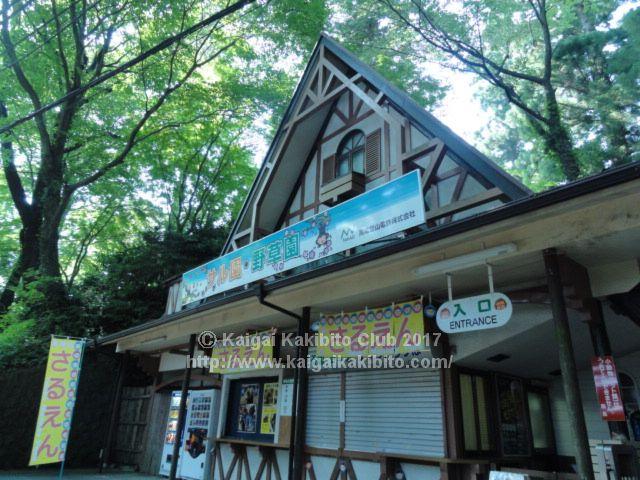高尾山1号路さる園入り口