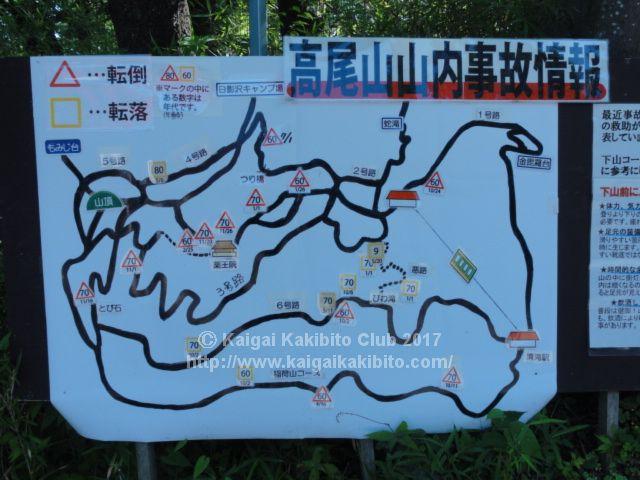高尾山登山ルートマップ