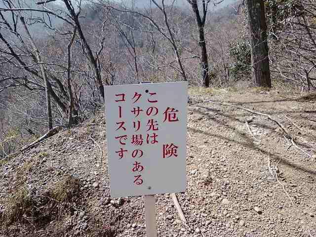 岩殿山から稚児落としへの登山道