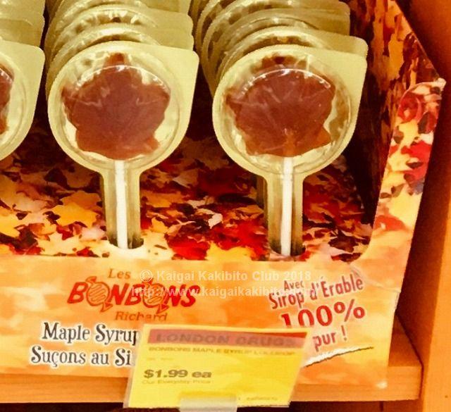 メイプルシロップ・キャンディー