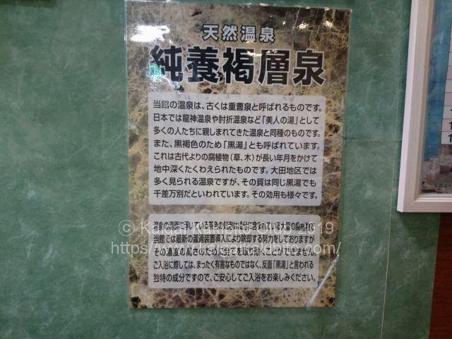 桜館の看板
