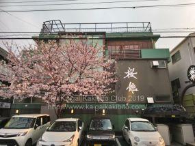 桜館の外観