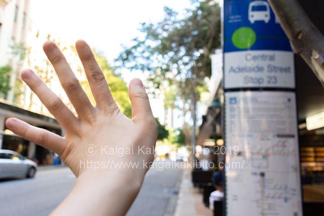 バス停で手を挙げる人
