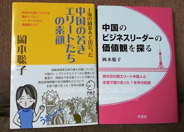 岡本聡子の書籍