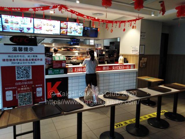 中国海南島2020年2月のKFCの店内の様子