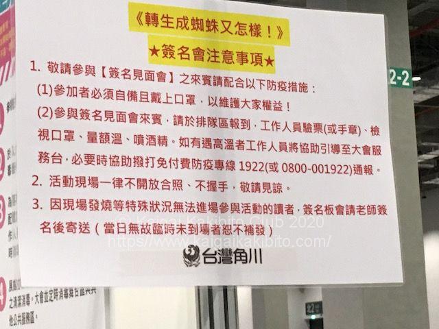 台北国際マンガ・アニメフェスティバルのサイン会会場に貼られていた張り紙。ゲストへの記念撮影、握手お断りの記述もあります。