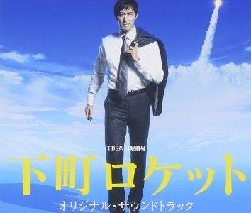 TBSドラマ『下町ロケット』まとめてみました