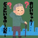 認知症徘徊防止対策に使うGPS探知機は介護保険でレンタル可能?市区町村から補助金は出るの?