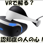VRで認知症の人の気持ちを知ることが出来る?疑似体験の虐待防止効果とは?