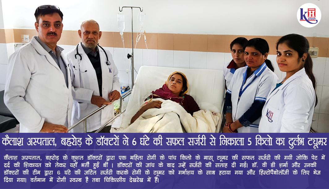 कैलाश अस्पताल, बहरोड़ के डॉक्टरों ने 6 घंटे की सफल सर्जरी से निकाला 5 किलो का दुर्लभ ट्यूमर