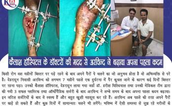 कैलाश हॉस्पिटल के डॉक्टरों की मदद से अरविन्द ने बढ़ाया अपना पहला कदम