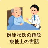 健康状態の確認・療養上の世話