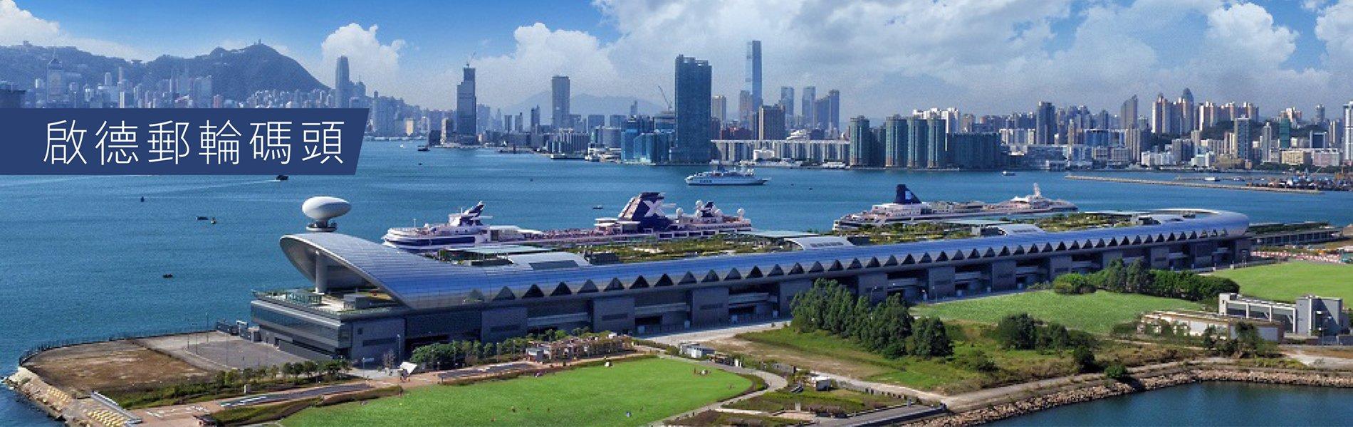 Kai Tak Cruise Terminal Your Gateway To Hong Kong & Asia