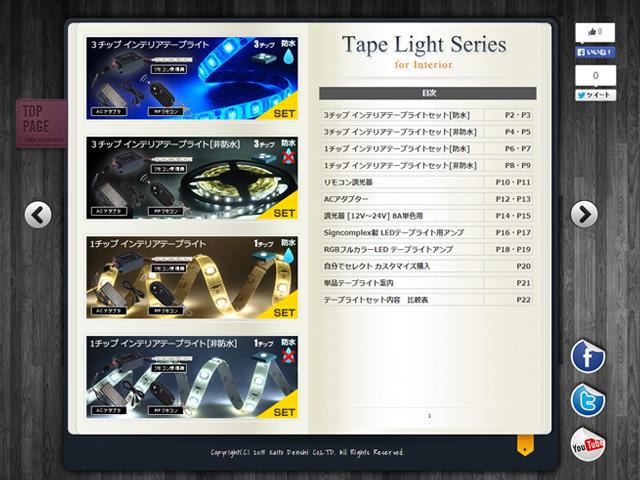 インテリア用テープライトカタログ