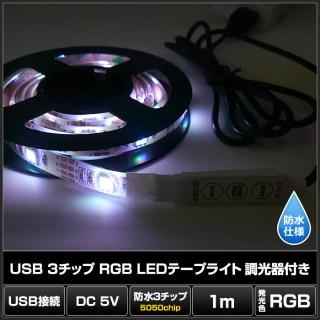 【調光器付き】USB 防水 LEDテープライト RGB