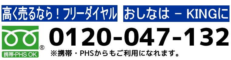 リサイクルショップが大阪で買取