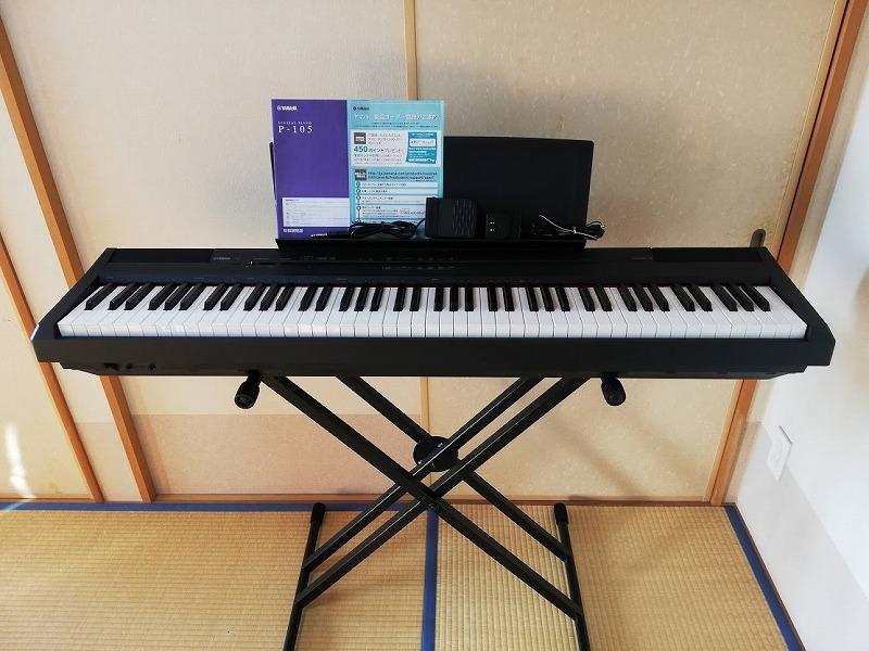 電子ピアノP-105