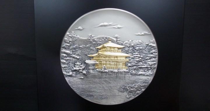 造幣局製 金閣寺 立体壁掛け 金属 在銘 M.S. 中古品