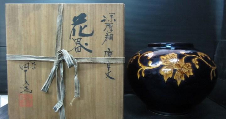 九谷焼 花瓶 東方四十吉造 深厚袖 唐草文 在銘 共箱 中古品