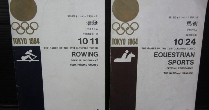 1964年 東京オリンピック プログラム 漕艇/馬術 2冊セット 中古品