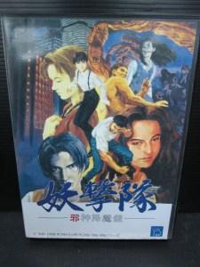 PC-9801 ゲーム 5インチ 妖撃隊 邪神降魔録 中古品