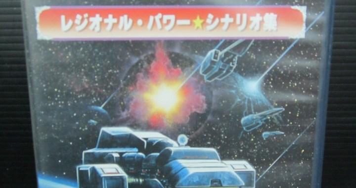 PC-9801 ゲーム 3.5インチ レジオナル・パワー シナリオ集 中古品