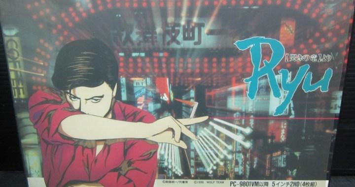 PC-9801 ゲーム 5インチ Ryu【哭きの竜】より 中古品