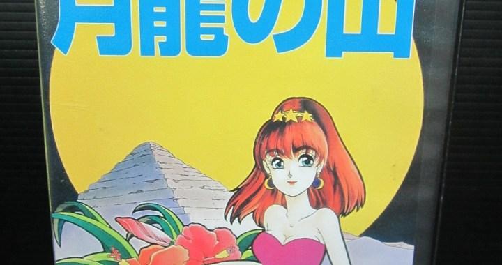 PC-9801 ゲーム 3.5インチ 水龍士外伝 月龍の山 中古品