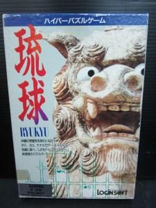X68000 ゲーム 5インチ ハイパーパズルゲーム 琉球 中古品